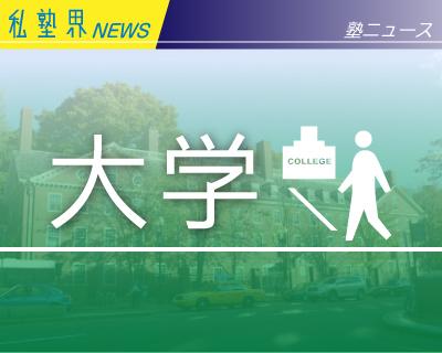 大学 daigaku