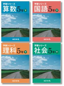 四谷大塚の新「予習シリーズ」