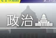 政治 seiji