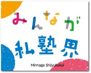 minnaga_03