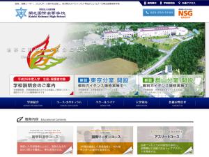 開志国際高等学校のウェブサイト