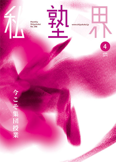 2014_04_hyoshi
