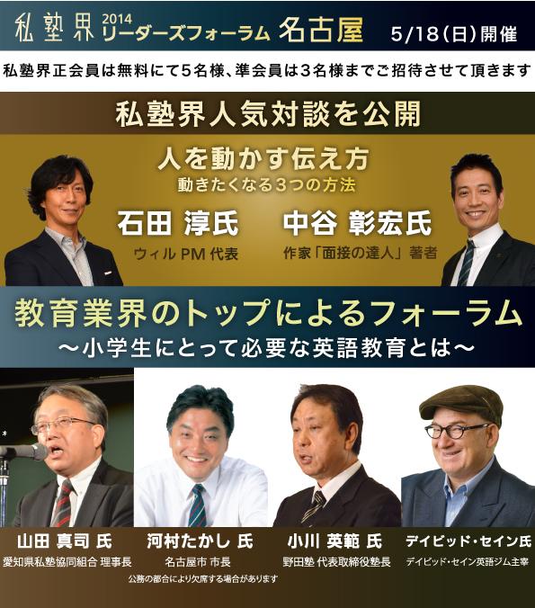 web_nagoya_top
