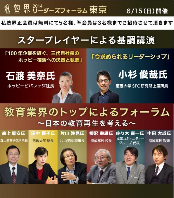 web_tokyo_top