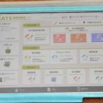 iPad mini版「CATS」のメインメニュー