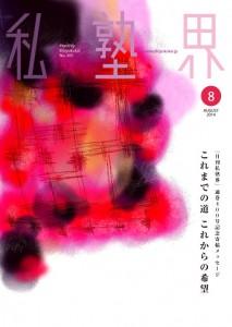 『月刊私塾界』9月号