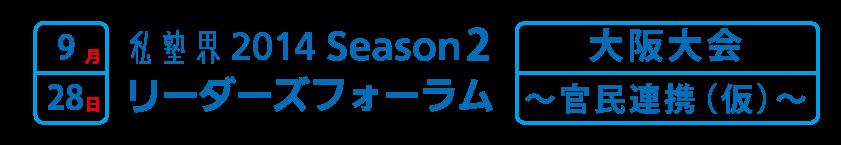 weboosakaseason2