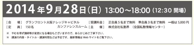 大阪会場の詳細