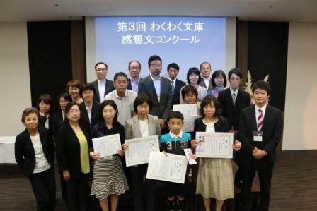 「第3回わくわく文庫読書感想文コンクール」授賞式にて