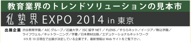 私塾界EXPO 2014
