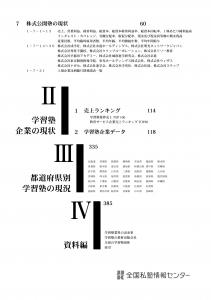 学習塾白書2015目次2