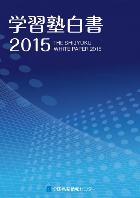 白書2015