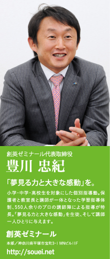 創英ゼミナール豊川忠紀塾長