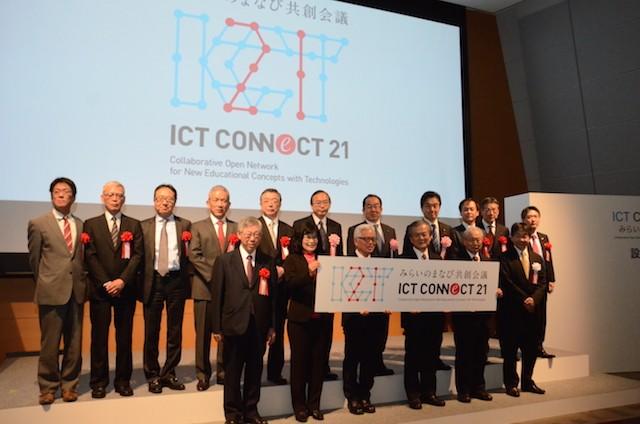 ICT CONNECT21 発表会の様子