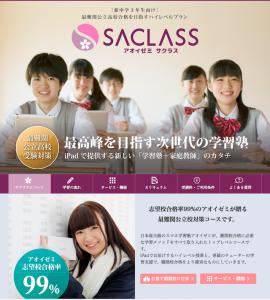 SACLASS(サクラス)の紹介ページ