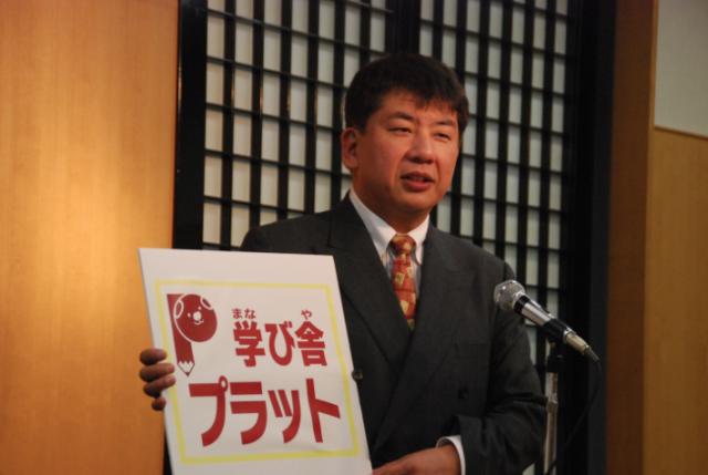 「新塾名『学び舎プラット』を発表する岡本純一塾長」