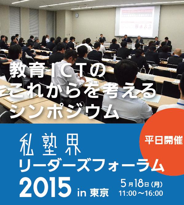 2015_セミナー