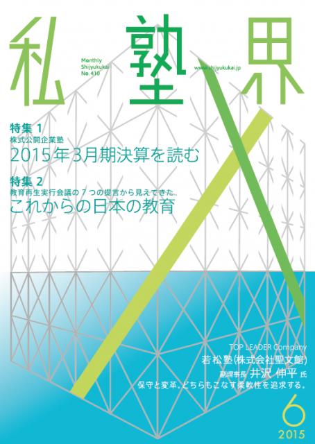 2015_06_top