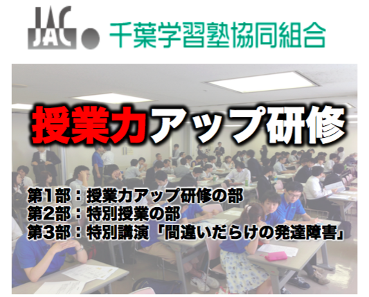 千葉学習塾協同組合の授業力アップ研修会
