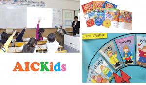 AIC Kidsの教材や授業の様子