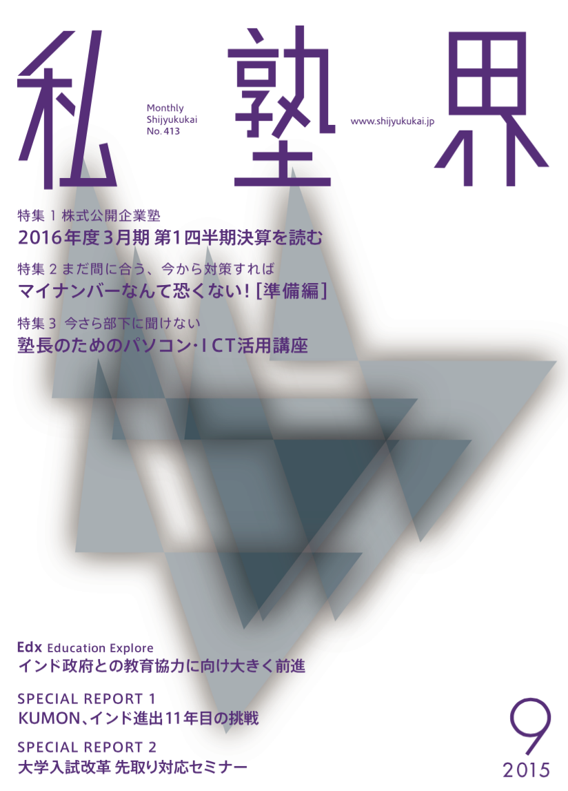 09_top_hyoushi