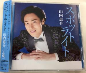 山内 惠介『スポットライト〈北盤〉』 (ビクター、9月2日発売)