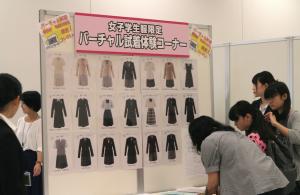 女子学生服限定のバーチャル試着体験コーナー