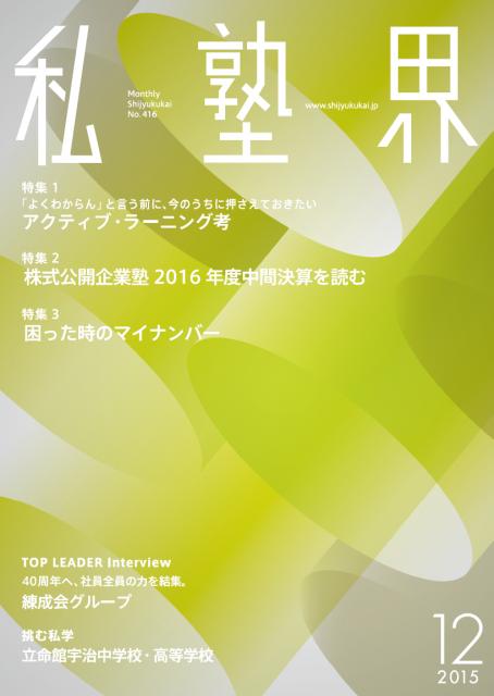 2015_12_web