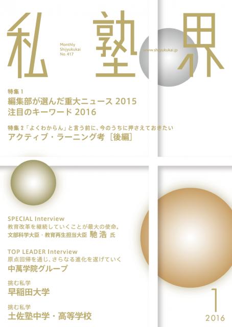 01_2016_top