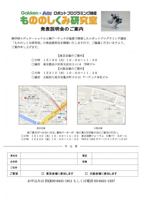 160113mono-shikumi