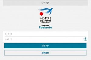 トビタテ!留学JAPANのログイン画面