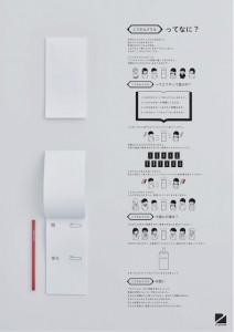 こうかんドリルの使い方を解説するポスター