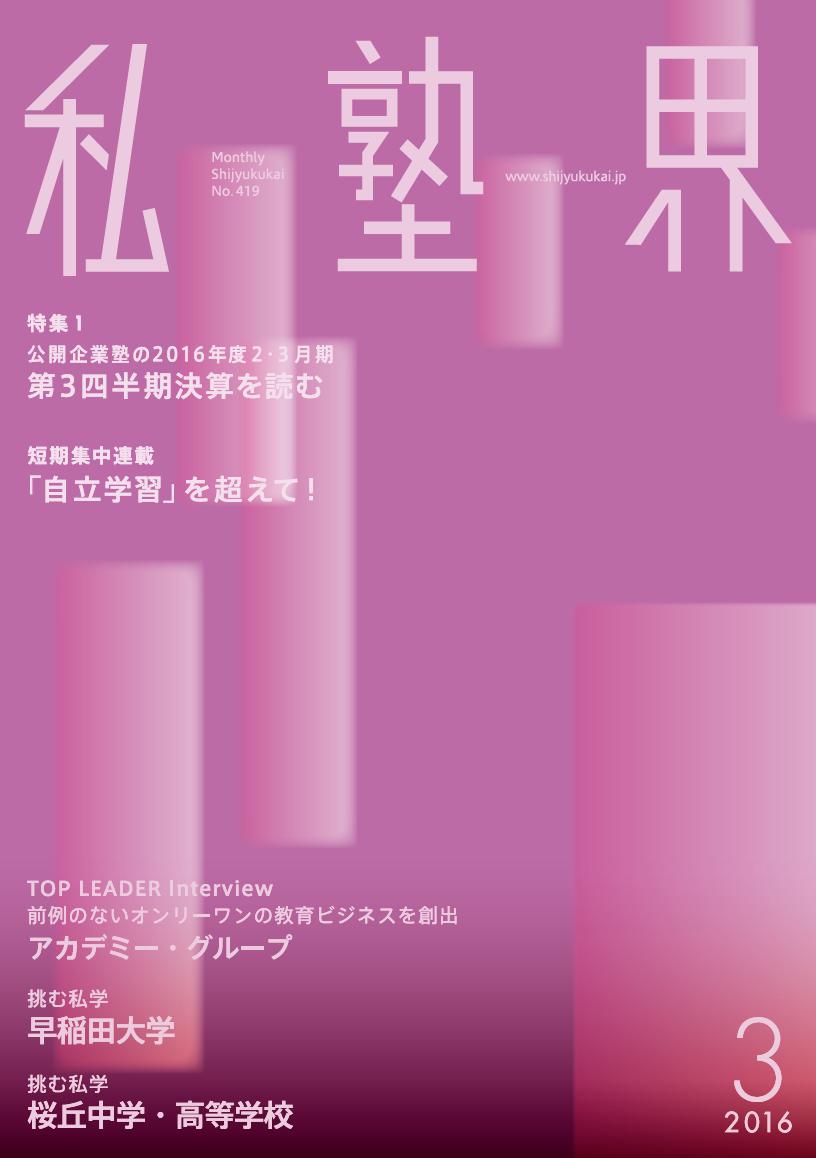2016_03_top