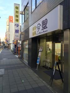 今塾 伊丹駅前教室