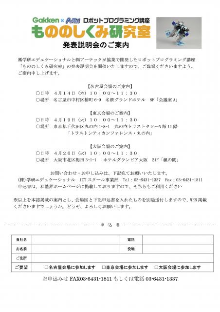 ロボット発表会申込書(私塾界)20160314