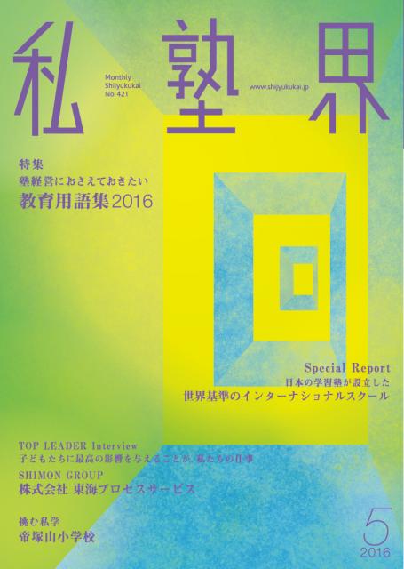 2016_05_top