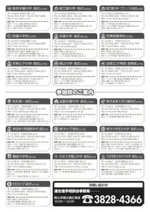 説明会_裏PAGE1