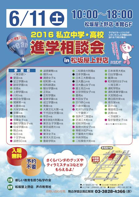 進学相談会広告_表PAGE1