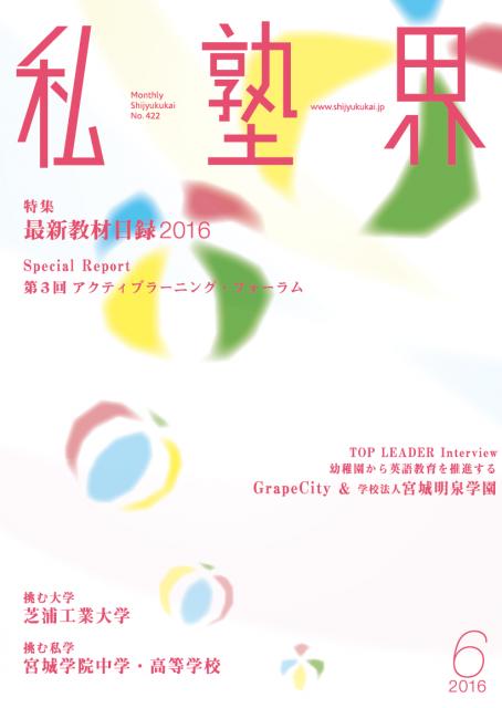 2016_06_top