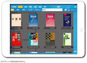 「語句楽辞書」高校生用の画面