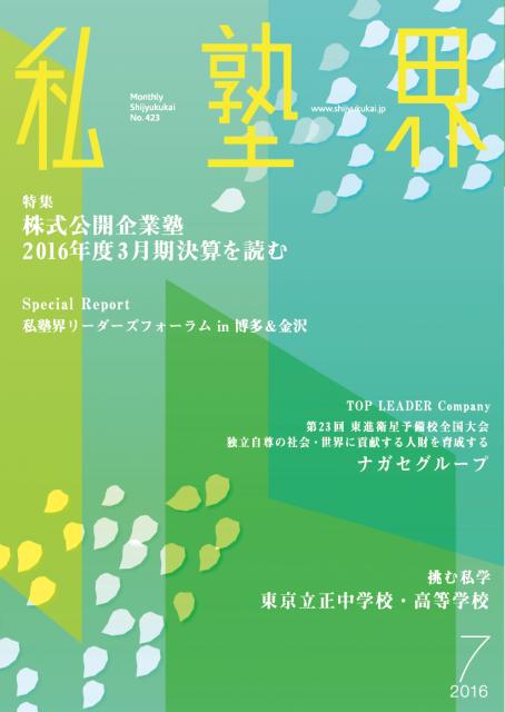 2016_07_top