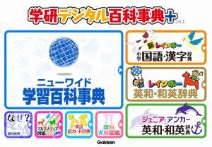 学研デジタル百科事典+」のトップ画面