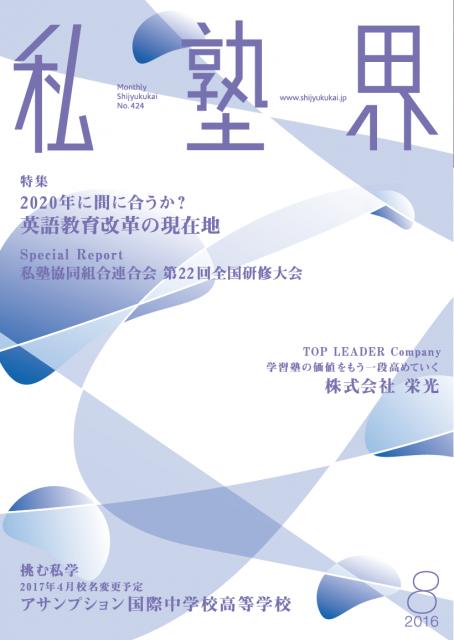 2016_08_top