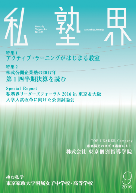2016_09_top