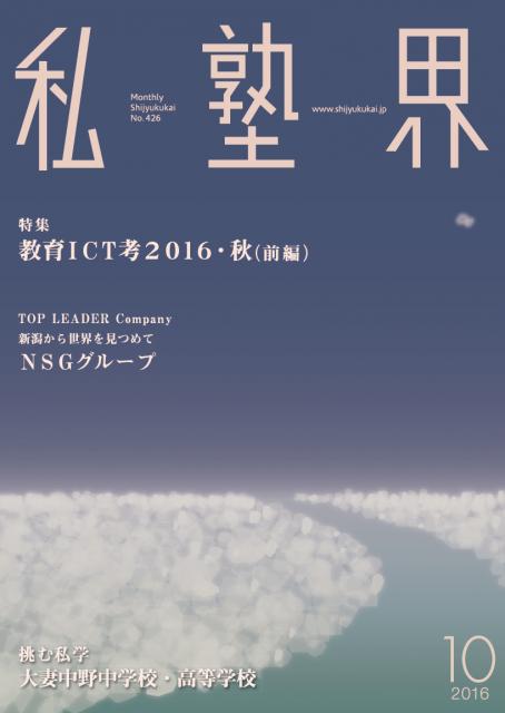 2016_10_top
