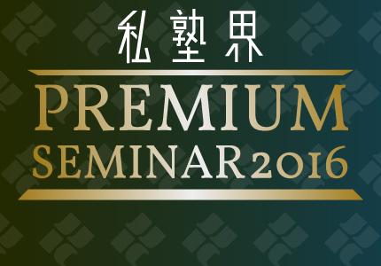 2016_premium_seminar