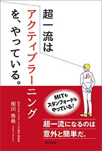 書籍『超一流はアクティブラーニングをやっている』