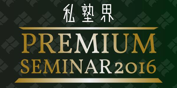 premium2016top