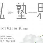 2016_11_sam