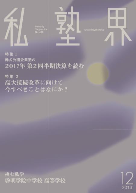 2016_12_top